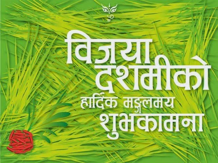 Wish You Happy Dashain & Navaratri Vijay Dashami Wishes SMS