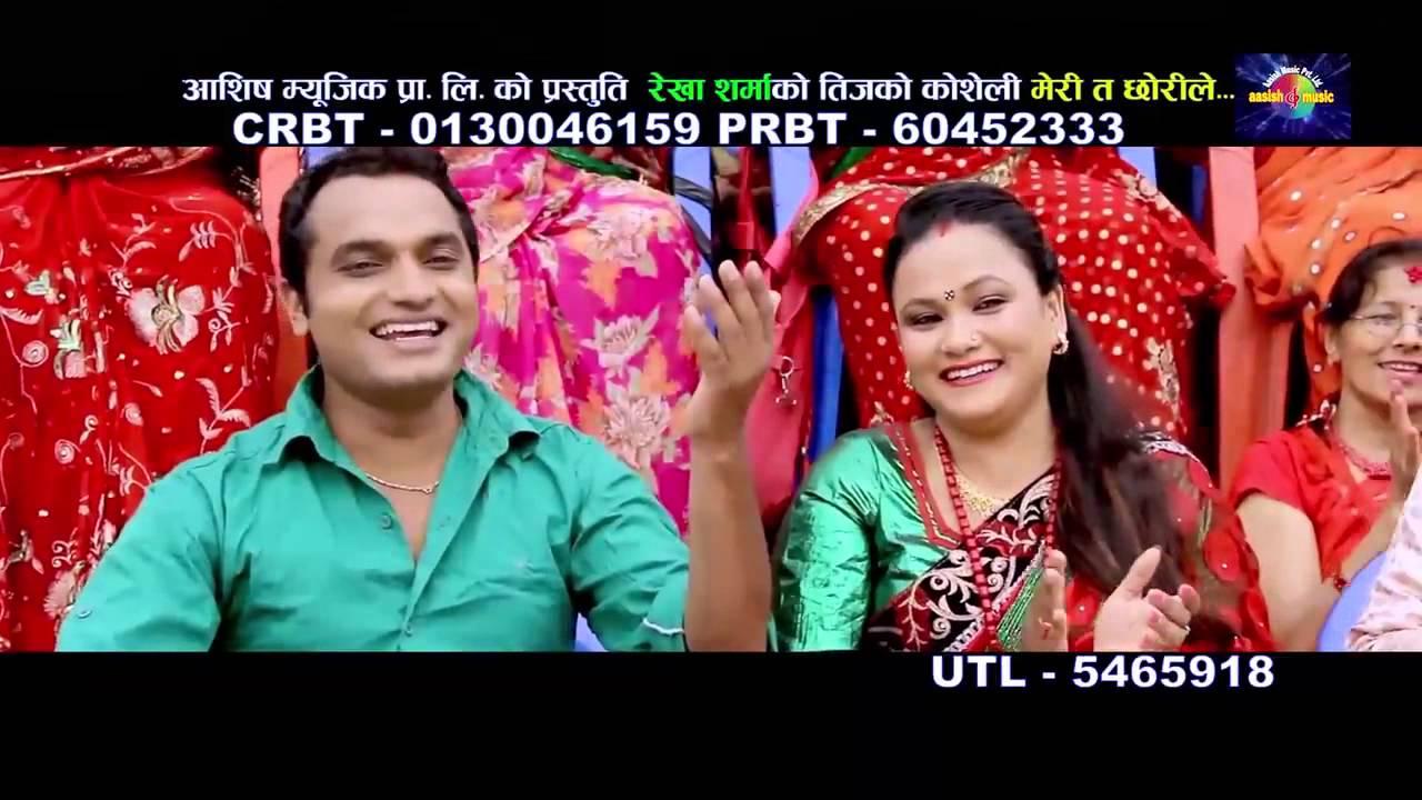 Meri Chhorile Bhanna Thali Bhai By Pashupati Sharma