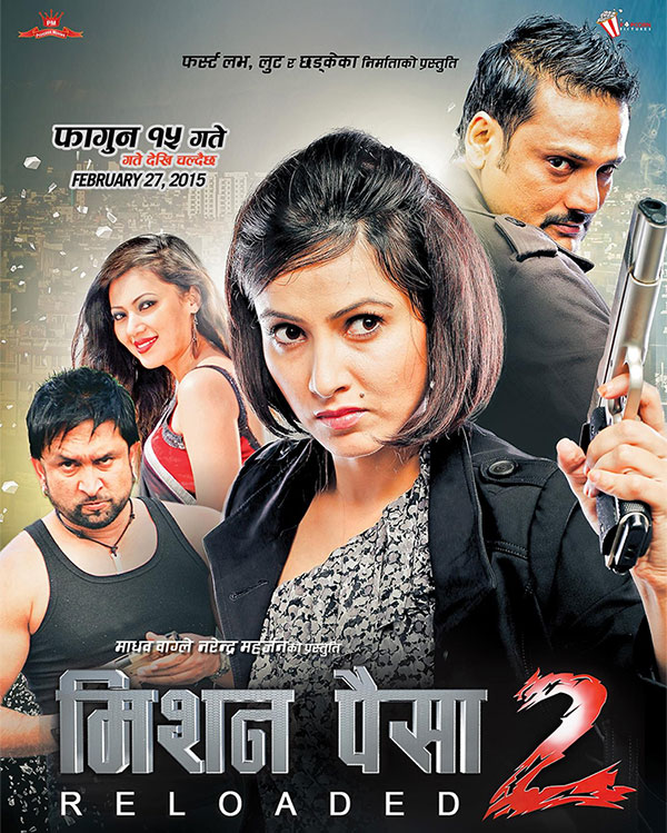 Mission Paisa 2 Reloaded – Official Theatrical Trailer