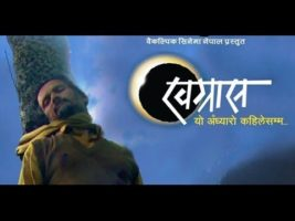 KHAGRAS Nepali Full Movie 2072 Ft. Samyog Pokhrel, Sony KC, Dinesh Sharma