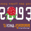 Happy New Year 2073 Wish You Happy Nepali New Year