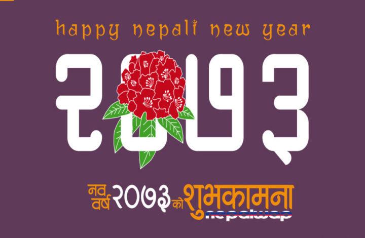 Happy New Year 2073 Wish You Happy Nepali New Year