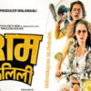 Resham Filili  रेशम फिलिली Hit Nepali Movie Watch  Full HD
