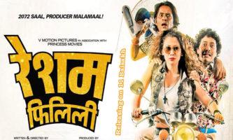 Resham Filili  रेशम फिलिली Hit Nepali Movie Watch  Full HD