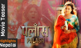 PALASH – Nepali Movie Teaser Ft. Rekha Thapa, Aayub KC