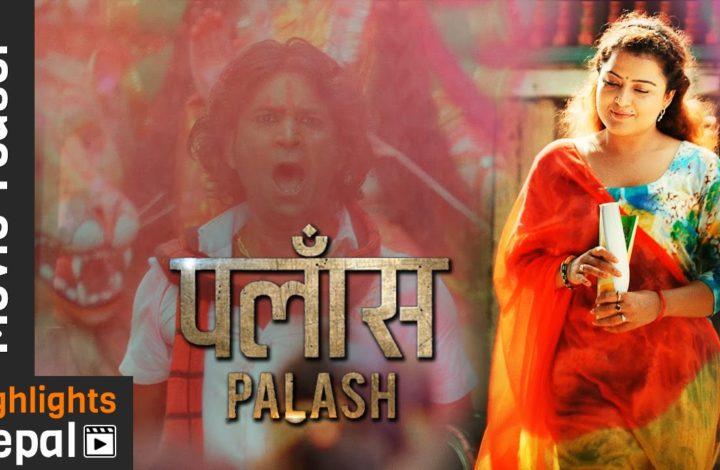 PALASH – Nepali Movie Teaser Ft. Rekha Thapa, Aayub KC