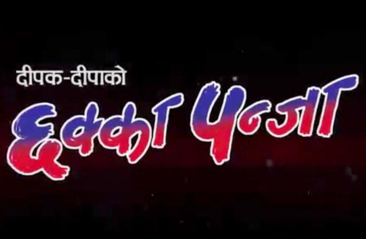 Chhakka Panja Full Comedy Nepali Movie Online